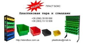 Купить стеллажи с ящиками для метизов в Белой Церкви